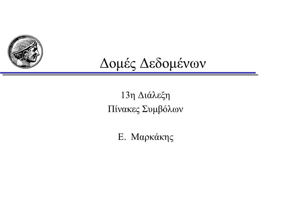 Δομές Δεδομένων 13η Διάλεξη Πίνακες Συμβόλων Ε. Μαρκάκης