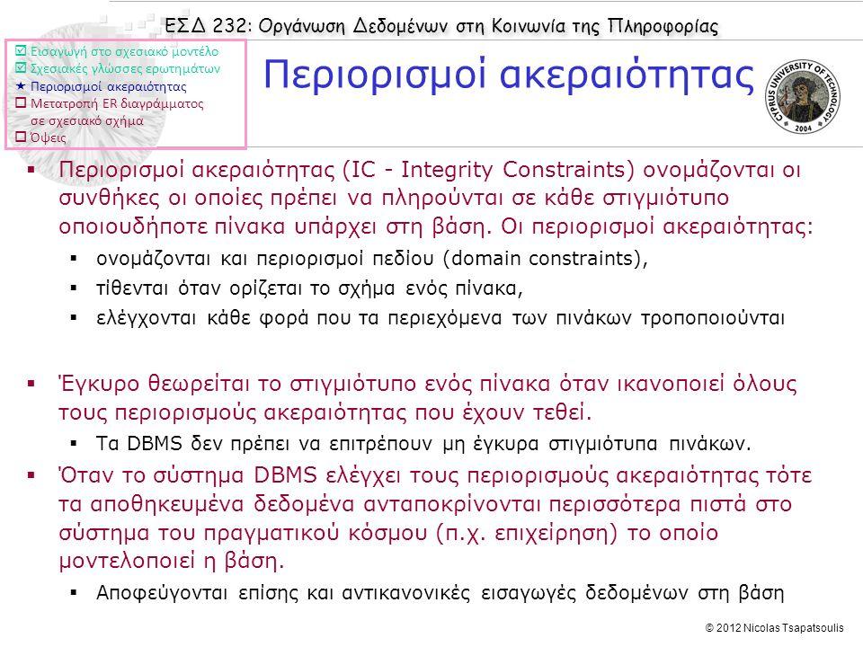ΕΣΔ 232: Οργάνωση Δεδομένων στη Κοινωνία της Πληροφορίας © 2012 Nicolas Tsapatsoulis Περιορισμοί ακεραιότητας  Περιορισμοί ακεραιότητας (IC - Integri