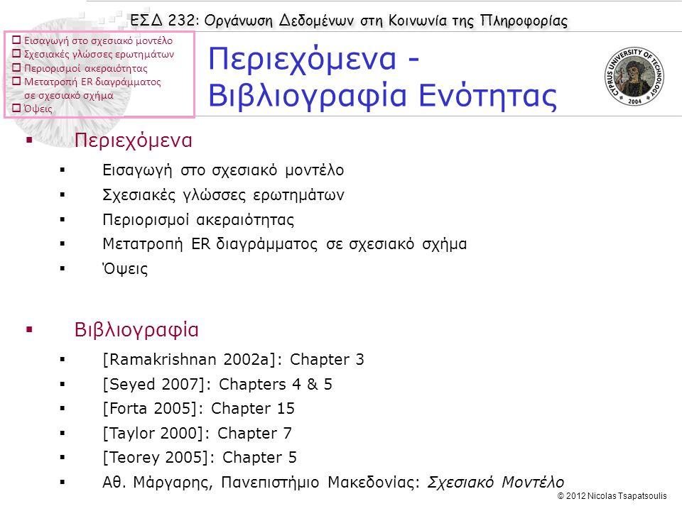 ΕΣΔ 232: Οργάνωση Δεδομένων στη Κοινωνία της Πληροφορίας © 2012 Nicolas Tsapatsoulis  Εισαγωγή στο σχεσιακό μοντέλο  Σχεσιακές γλώσσες ερωτημάτων 