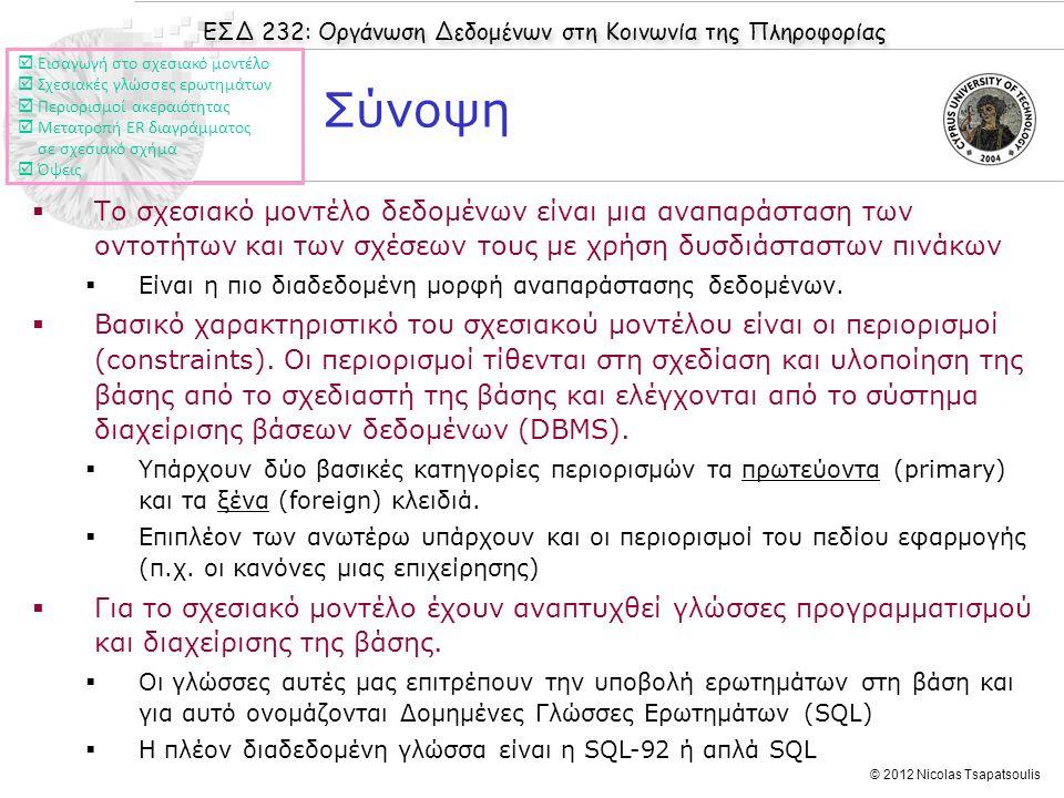 ΕΣΔ 232: Οργάνωση Δεδομένων στη Κοινωνία της Πληροφορίας © 2012 Nicolas Tsapatsoulis Σύνοψη  Το σχεσιακό μοντέλο δεδομένων είναι μια αναπαράσταση των