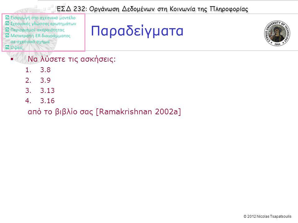 ΕΣΔ 232: Οργάνωση Δεδομένων στη Κοινωνία της Πληροφορίας © 2012 Nicolas Tsapatsoulis Παραδείγματα  Να λύσετε τις ασκήσεις: 1.3.8 2.3.9 3.3.13 4.3.16
