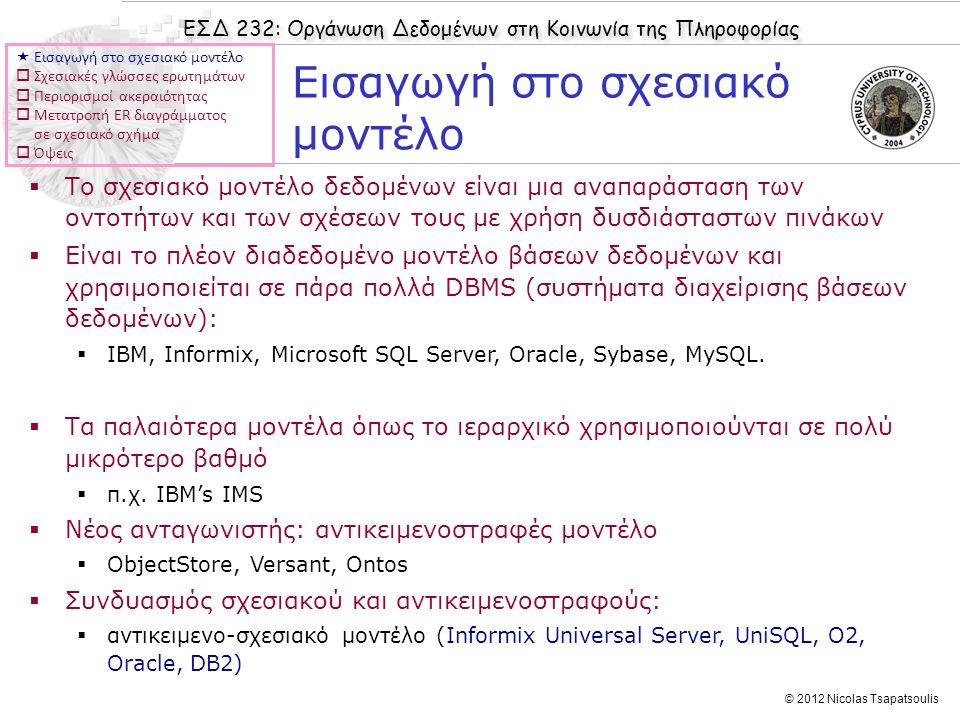 ΕΣΔ 232: Οργάνωση Δεδομένων στη Κοινωνία της Πληροφορίας © 2012 Nicolas Tsapatsoulis Εισαγωγή στο σχεσιακό μοντέλο  Το σχεσιακό μοντέλο δεδομένων είν