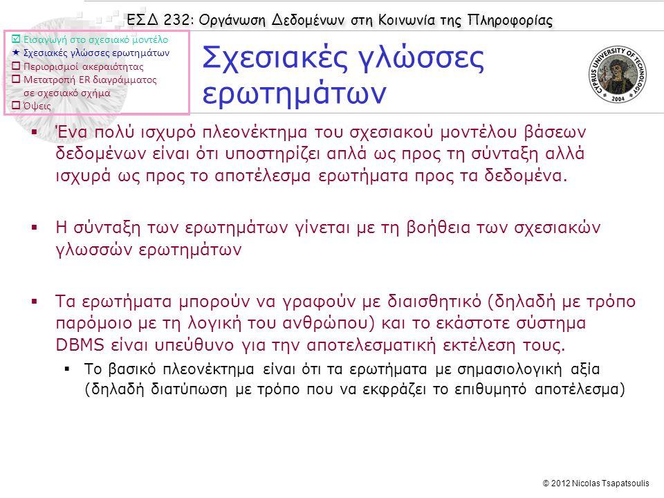 ΕΣΔ 232: Οργάνωση Δεδομένων στη Κοινωνία της Πληροφορίας © 2012 Nicolas Tsapatsoulis Σχεσιακές γλώσσες ερωτημάτων  Ένα πολύ ισχυρό πλεονέκτημα του σχ