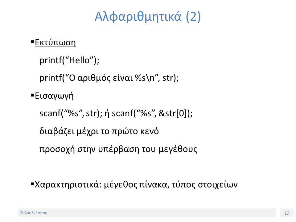 """10 Τίτλος Ενότητας Αλφαριθμητικά (2)  Εκτύπωση printf(""""Hello""""); printf(""""Ο αριθμός είναι %s\n"""", str);  Εισαγωγή scanf(""""%s"""", str); ή scanf(""""%s"""", &str["""