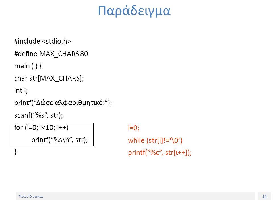 """11 Τίτλος Ενότητας Παράδειγμα #include #define MAX_CHARS 80 main ( ) { char str[MAX_CHARS]; int i; printf(""""Δώσε αλφαριθμητικό:""""); scanf(""""%s"""", str); fo"""