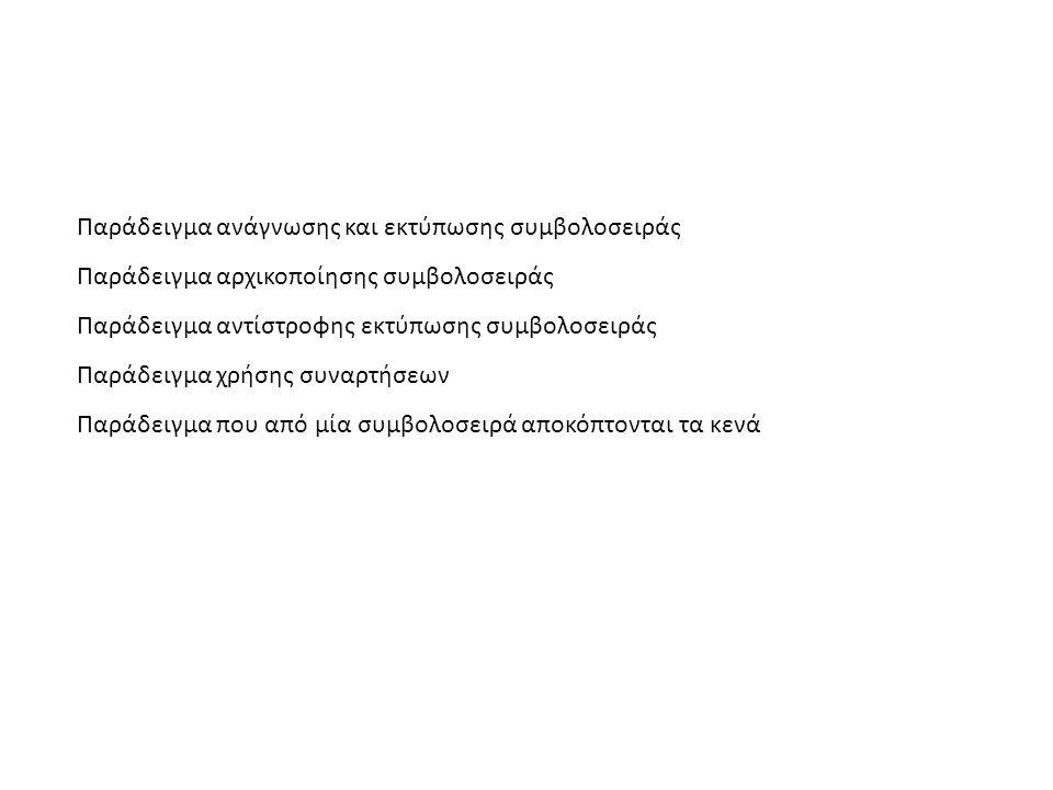 Παράδειγμα ανάγνωσης και εκτύπωσης συμβολοσειράς Παράδειγμα αρχικοποίησης συμβολοσειράς Παράδειγμα αντίστροφης εκτύπωσης συμβολοσειράς Παράδειγμα χρήσ