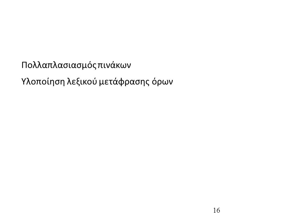 16 Πολλαπλασιασμός πινάκων Υλοποίηση λεξικού μετάφρασης όρων