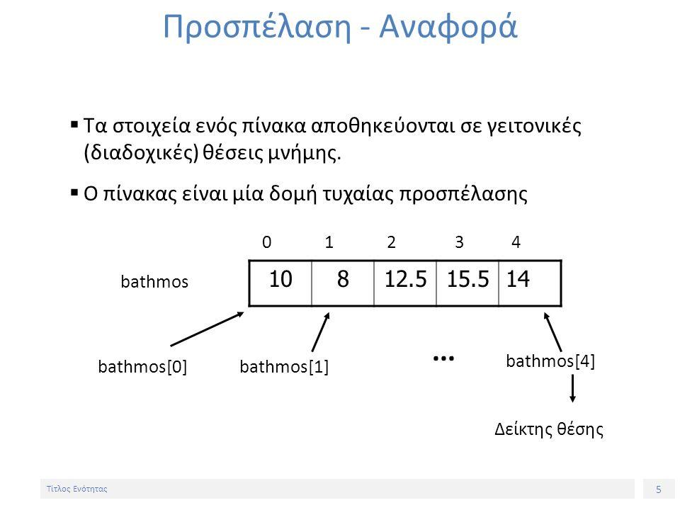 5 Τίτλος Ενότητας Προσπέλαση - Αναφορά  Τα στοιχεία ενός πίνακα αποθηκεύονται σε γειτονικές (διαδοχικές) θέσεις μνήμης.  Ο πίνακας είναι μία δομή τυ