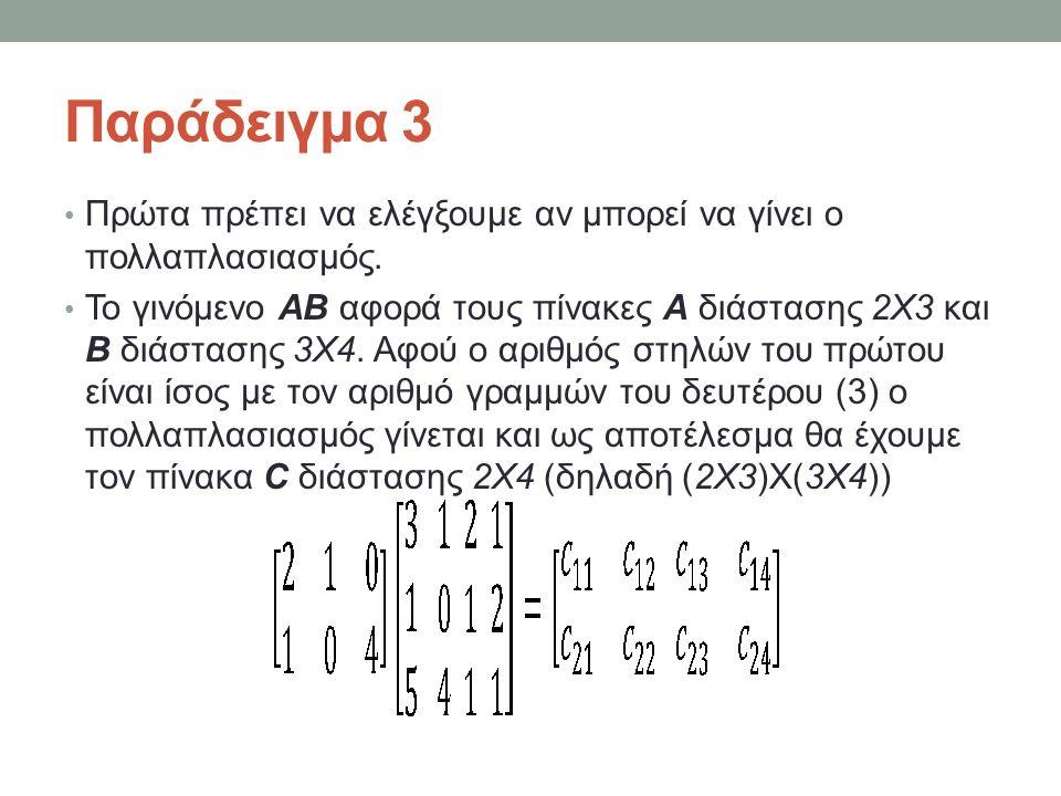 Παράδειγμα 3 Πρώτα πρέπει να ελέγξουμε αν μπορεί να γίνει ο πολλαπλασιασμός.