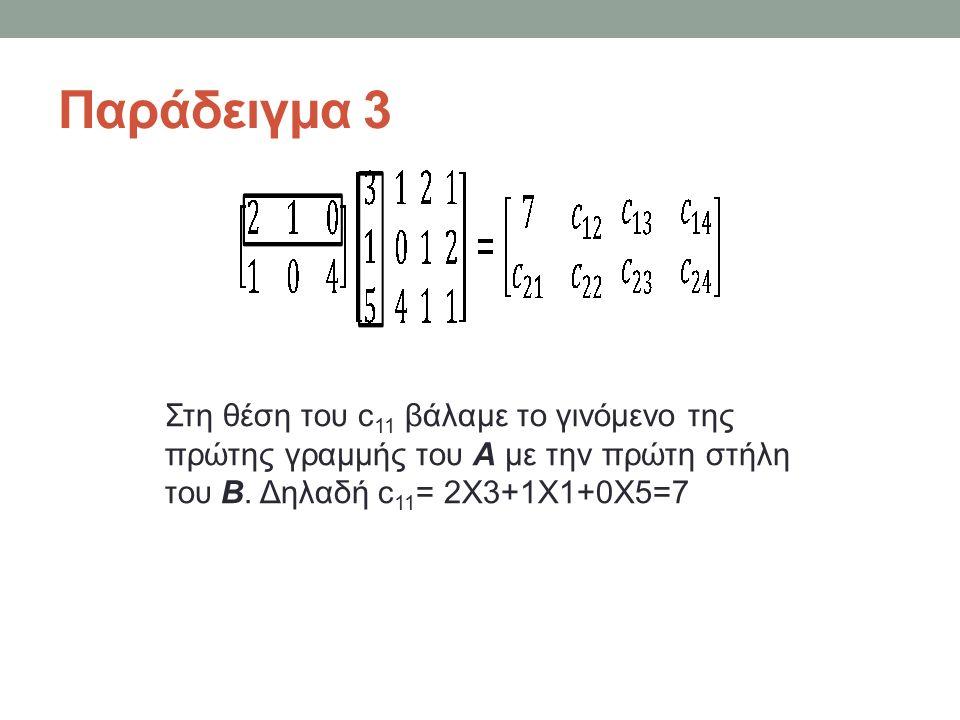 Παράδειγμα 3 Στη θέση του c 11 βάλαμε το γινόμενο της πρώτης γραμμής του Α με την πρώτη στήλη του Β.