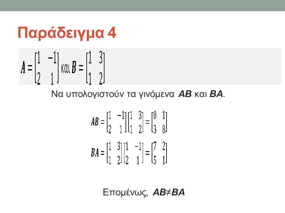 Παράδειγμα 4 Να υπολογιστούν τα γινόμενα ΑΒ και ΒΑ. Επομένως, ΑΒ≠ΒΑ