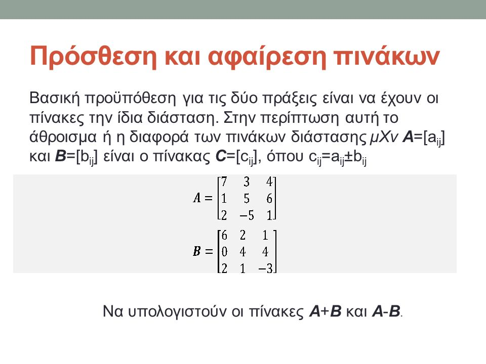 Πρόσθεση και αφαίρεση πινάκων Βασική προϋπόθεση για τις δύο πράξεις είναι να έχουν οι πίνακες την ίδια διάσταση.