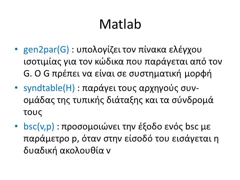 Matlab gen2par(G) : υπολογίζει τον πίνακα ελέγχου ισοτιμίας για τον κώδικα που παράγεται από τον G.