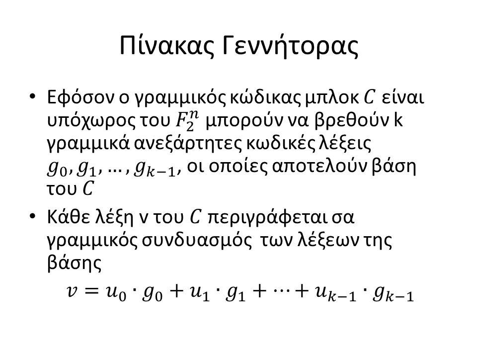 Τα στοιχεία μιας βάσης απαρτίζουν τον kxn πίνακα γεννήτορα G Αν υποθέσουμε ότι η u είναι μία ακολουθία πληροφορίας, τότε η κωδικοποίησή της πραγματοποιείται πολλαπλασιάζοντάς τη με τον πίνακα γεννήτορα