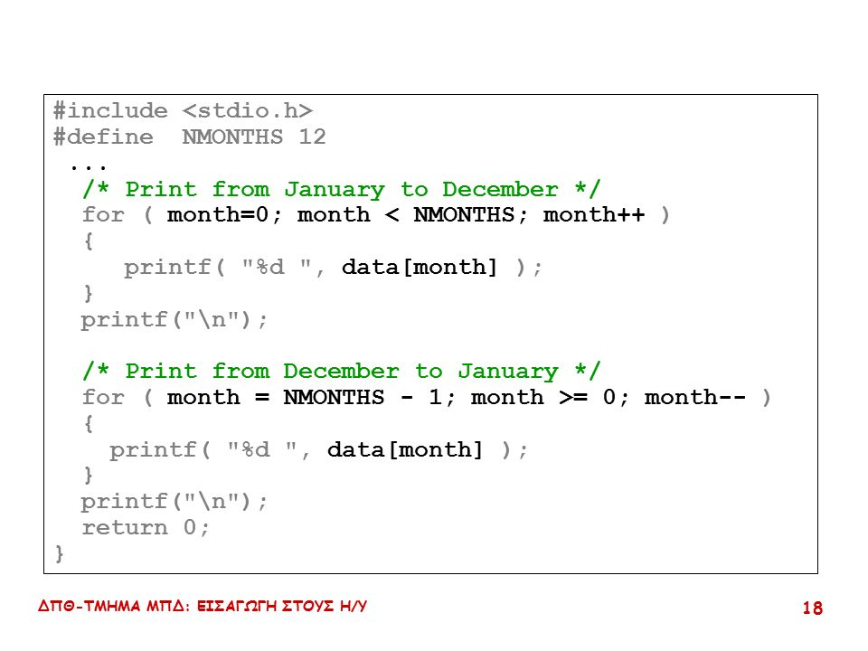 ΔΠΘ-ΤΜΗΜΑ ΜΠΔ: ΕΙΣΑΓΩΓΗ ΣΤΟΥΣ Η/Υ 18 #include #define NMONTHS 12...