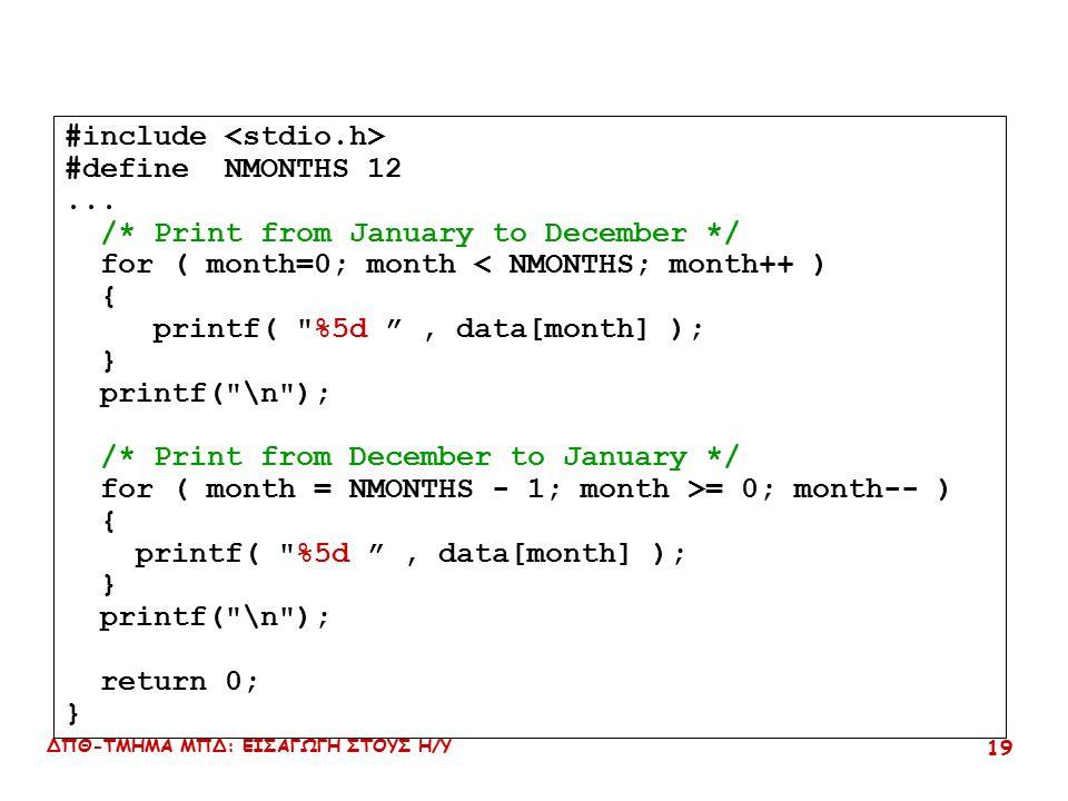 ΔΠΘ-ΤΜΗΜΑ ΜΠΔ: ΕΙΣΑΓΩΓΗ ΣΤΟΥΣ Η/Υ 19 #include #define NMONTHS 12...
