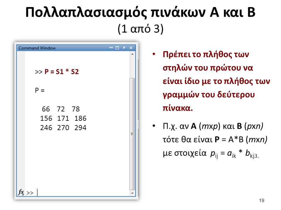 Πολλαπλασιασμός πινάκων A και B (1 από 3) Πρέπει το πλήθος των στηλών του πρώτου να είναι ίδιο με το πλήθος των γραμμών του δεύτερου πίνακα. Π.χ. αν A