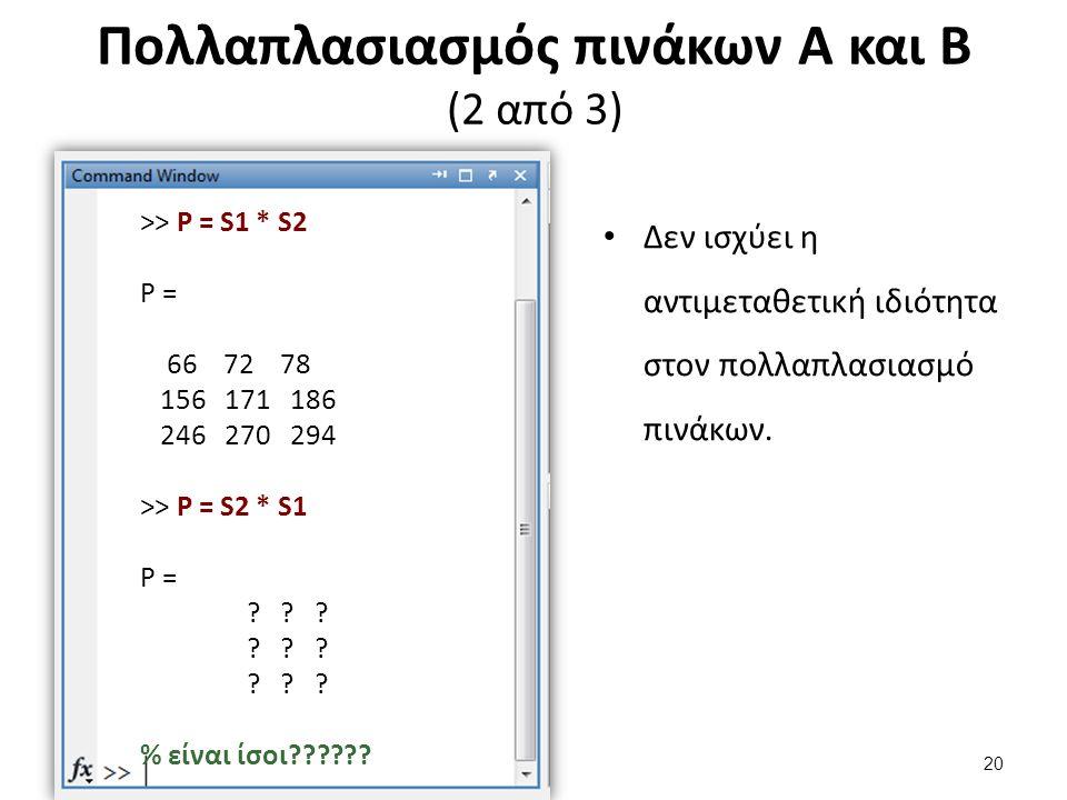 Πολλαπλασιασμός πινάκων A και B (2 από 3) Δεν ισχύει η αντιμεταθετική ιδιότητα στον πολλαπλασιασμό πινάκων. >> P = S1 * S2 P = 66 72 78 156 171 186 24