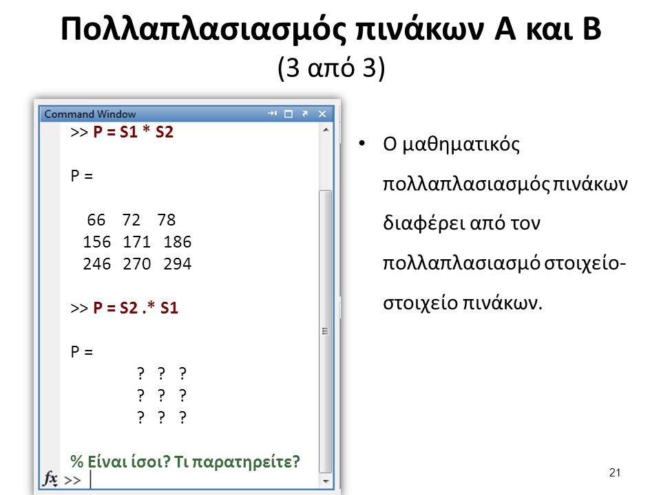 Πολλαπλασιασμός πινάκων A και B (3 από 3) Ο μαθηματικός πολλαπλασιασμός πινάκων διαφέρει από τον πολλαπλασιασμό στοιχείο- στοιχείο πινάκων. >> P = S1