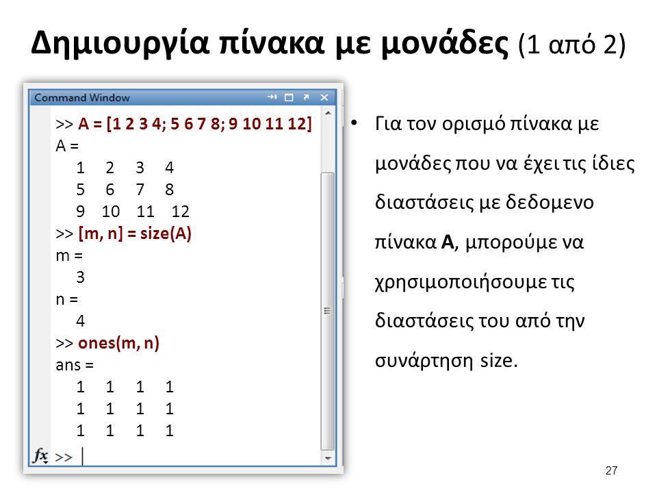 Δημιουργία πίνακα με μονάδες (1 από 2) Για τον ορισμό πίνακα με μονάδες που να έχει τις ίδιες διαστάσεις με δεδομενο πίνακα A, μπορούμε να χρησιμοποιή