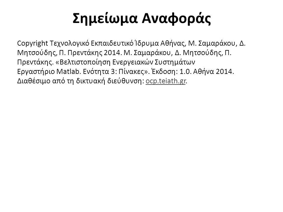 Σημείωμα Αναφοράς Copyright Τεχνολογικό Εκπαιδευτικό Ίδρυμα Αθήνας, Μ. Σαμαράκου, Δ. Μητσούδης, Π. Πρεντάκης 2014. Μ. Σαμαράκου, Δ. Μητσούδης, Π. Πρεν