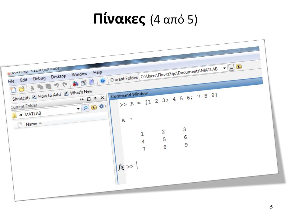 Ειδικοί πίνακες zeros(m,n): ορισμός πίνακα με μηδενικά, ones(m,n): ορισμός πίνακα με μονάδες.