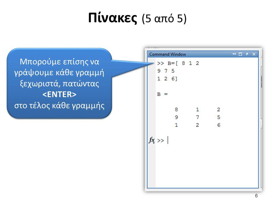 Δημιουργία πίνακα με μονάδες (1 από 2) Για τον ορισμό πίνακα με μονάδες που να έχει τις ίδιες διαστάσεις με δεδομενο πίνακα A, μπορούμε να χρησιμοποιήσουμε τις διαστάσεις του από την συνάρτηση size.