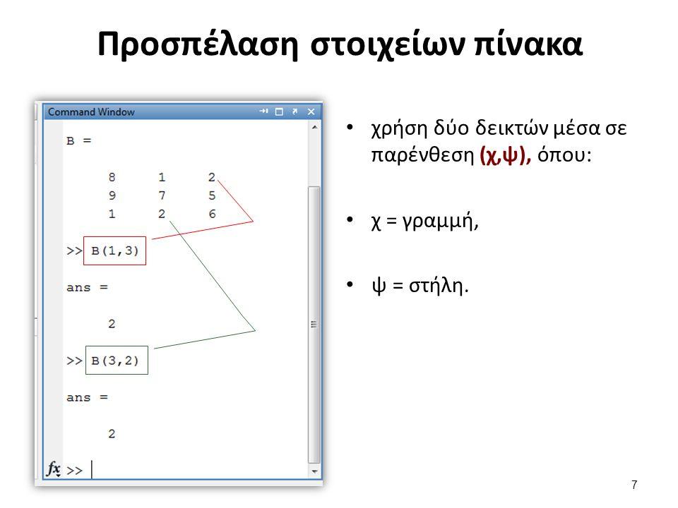 Προσπέλαση στοιχείων πίνακα χρήση δύο δεικτών μέσα σε παρένθεση (χ,ψ), όπου: χ = γραμμή, ψ = στήλη. 7