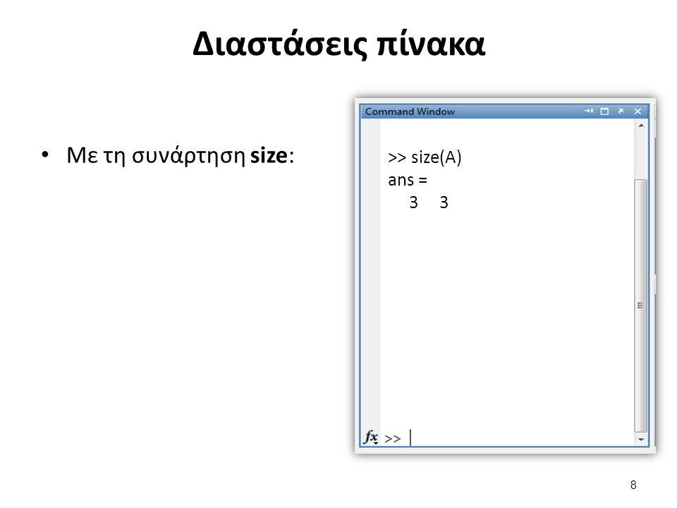 Διαστάσεις πίνακα Με τη συνάρτηση size: >> size(A) ans = 3 3 8