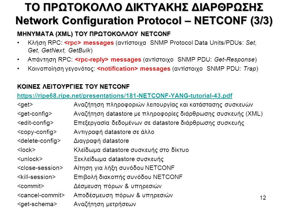 ΤΟ ΠΡΩΤΟΚΟΛΛΟ ΔΙΚΤΥΑΚΗΣ ΔΙΑΡΘΡΩΣΗΣ Network Configuration Protocol – NETCONF (3/3) ΜΗΝΥΜΑΤΑ (XML) ΤΟΥ ΠΡΩΤΟΚΟΛΛΟΥ NETCONF Κλήση RPC: messages (αντίστοι