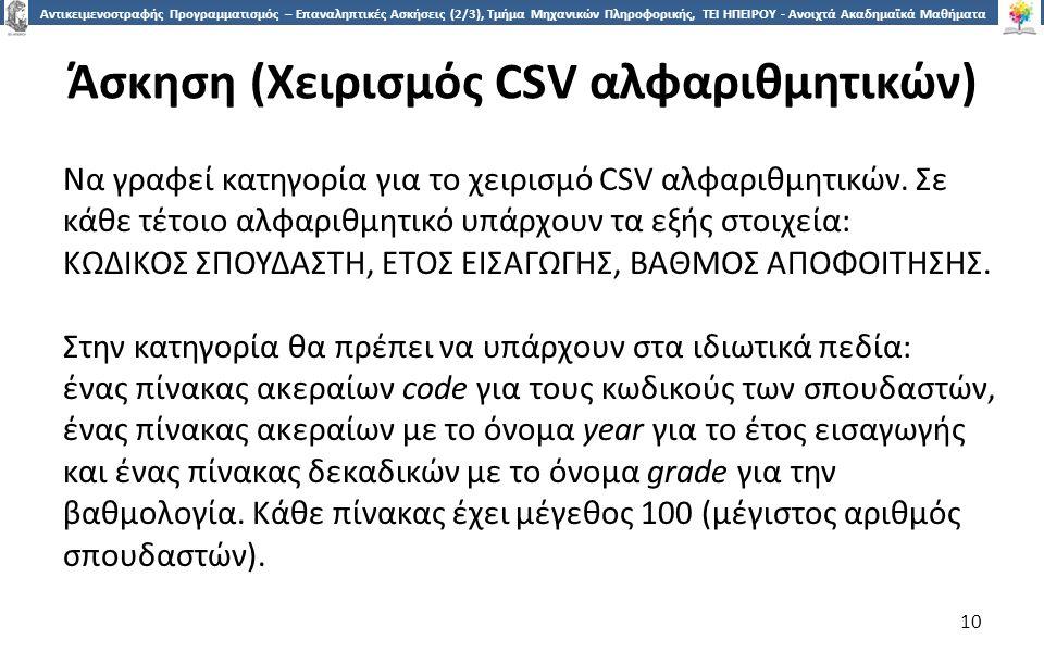 1010 Αντικειμενοστραφής Προγραμματισμός – Επαναληπτικές Ασκήσεις (2/3), Τμήμα Μηχανικών Πληροφορικής, ΤΕΙ ΗΠΕΙΡΟΥ - Ανοιχτά Ακαδημαϊκά Μαθήματα στο ΤΕΙ Ηπείρου Άσκηση (Χειρισμός CSV αλφαριθμητικών) Να γραφεί κατηγορία για το χειρισμό CSV αλφαριθμητικών.