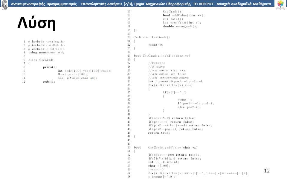 1212 Αντικειμενοστραφής Προγραμματισμός – Επαναληπτικές Ασκήσεις (2/3), Τμήμα Μηχανικών Πληροφορικής, ΤΕΙ ΗΠΕΙΡΟΥ - Ανοιχτά Ακαδημαϊκά Μαθήματα στο ΤΕΙ Ηπείρου Λύση 12