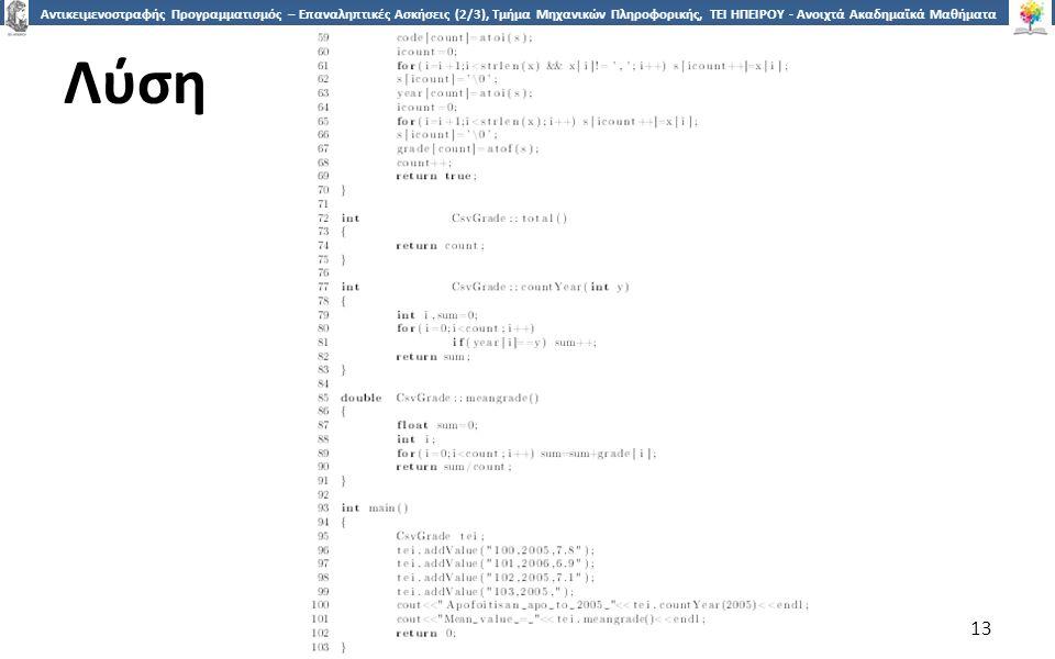 1313 Αντικειμενοστραφής Προγραμματισμός – Επαναληπτικές Ασκήσεις (2/3), Τμήμα Μηχανικών Πληροφορικής, ΤΕΙ ΗΠΕΙΡΟΥ - Ανοιχτά Ακαδημαϊκά Μαθήματα στο ΤΕΙ Ηπείρου Λύση 13