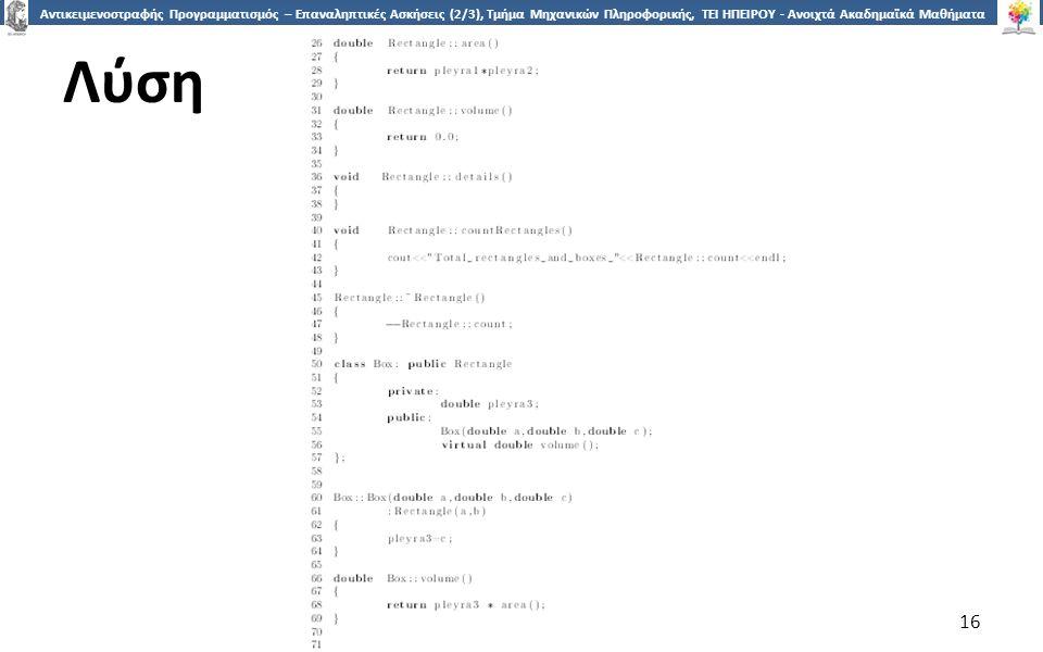 1616 Αντικειμενοστραφής Προγραμματισμός – Επαναληπτικές Ασκήσεις (2/3), Τμήμα Μηχανικών Πληροφορικής, ΤΕΙ ΗΠΕΙΡΟΥ - Ανοιχτά Ακαδημαϊκά Μαθήματα στο ΤΕΙ Ηπείρου Λύση 16