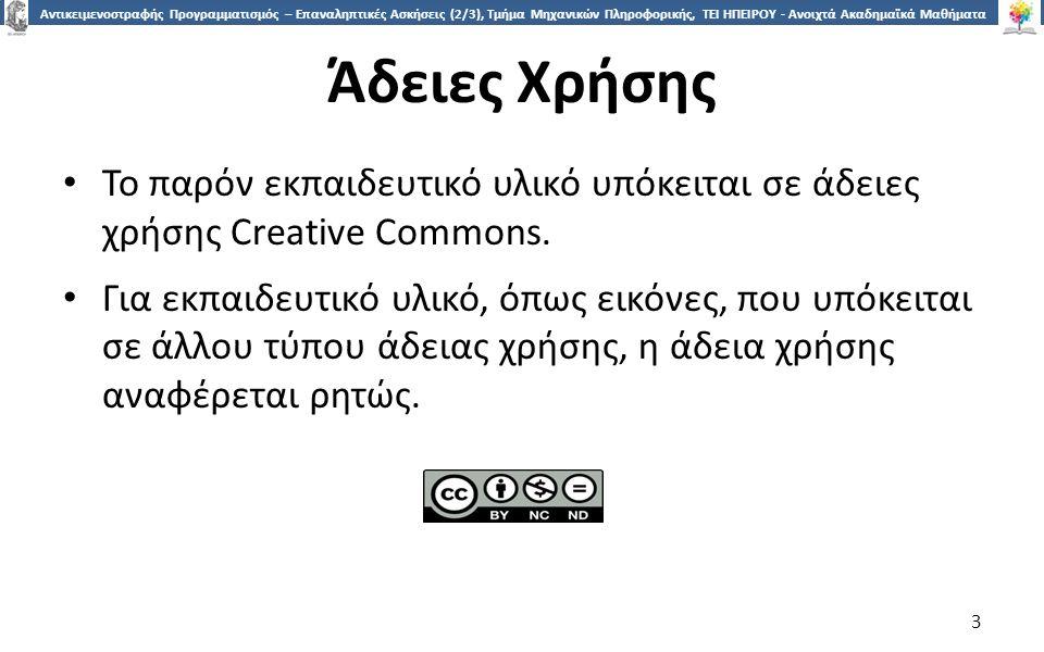 3 Αντικειμενοστραφής Προγραμματισμός – Επαναληπτικές Ασκήσεις (2/3), Τμήμα Μηχανικών Πληροφορικής, ΤΕΙ ΗΠΕΙΡΟΥ - Ανοιχτά Ακαδημαϊκά Μαθήματα στο ΤΕΙ Ηπείρου Άδειες Χρήσης Το παρόν εκπαιδευτικό υλικό υπόκειται σε άδειες χρήσης Creative Commons.