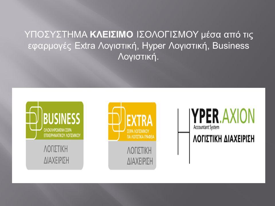 ΥΠΟΣΥΣΤΗΜΑ ΚΛΕΙΣΙΜΟ ΙΣΟΛΟΓΙΣΜΟΥ μέσα από τις εφαρμογές Extra Λογιστική, Hyper Λογιστική, Business Λογιστική.