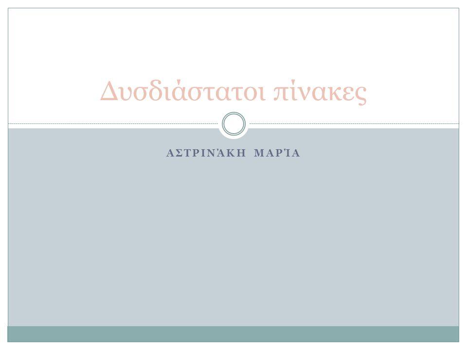 ΑΣΤΡΙΝΆΚΗ ΜΑΡΊΑ Δυσδιάστατοι πίνακες