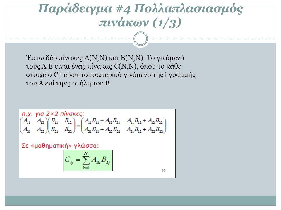 Παράδειγμα #4 Πολλαπλασιασμός πινάκων (1/3) Έστω δύο πίνακες Α(Ν,Ν) και Β(Ν,Ν).