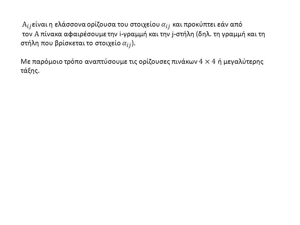 Ιδιότητες οριζουσών 1.Αν εναλλάξουμε δύο διαδοχικές γραμμές (ή δυο διαδοχικές στήλες) η ορίζουσα αλλάζει πρόσημο.