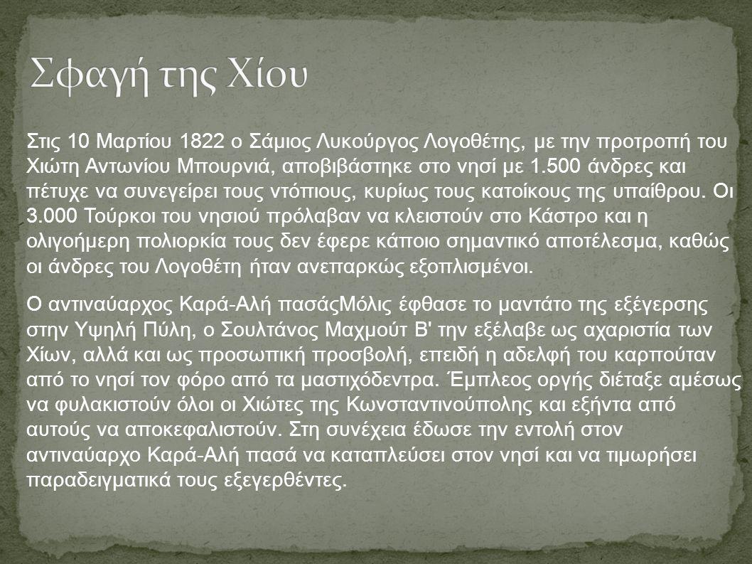 Στις 10 Μαρτίου 1822 ο Σάμιος Λυκούργος Λογοθέτης, με την προτροπή του Χιώτη Αντωνίου Μπουρνιά, αποβιβάστηκε στο νησί με 1.500 άνδρες και πέτυχε να συ