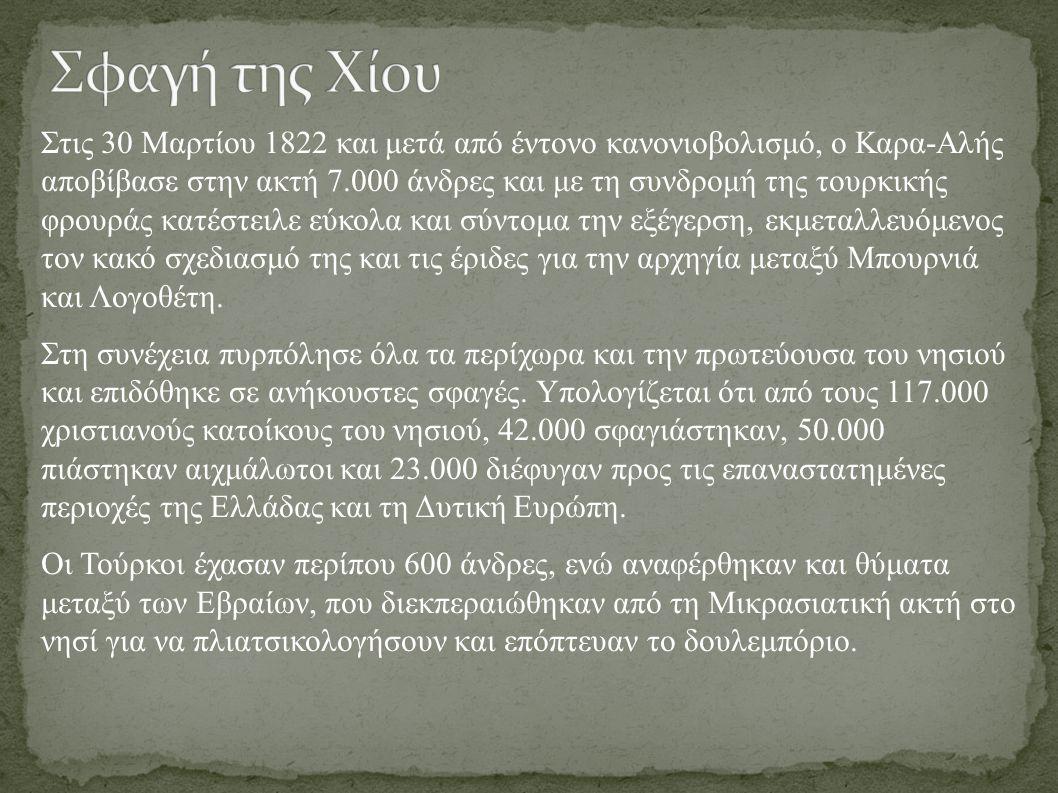 Στις 30 Μαρτίου 1822 και μετά από έντονο κανονιοβολισμό, ο Καρα-Αλής αποβίβασε στην ακτή 7.000 άνδρες και με τη συνδρομή της τουρκικής φρουράς κατέστειλε εύκολα και σύντομα την εξέγερση, εκμεταλλευόμενος τον κακό σχεδιασμό της και τις έριδες για την αρχηγία μεταξύ Μπουρνιά και Λογοθέτη.