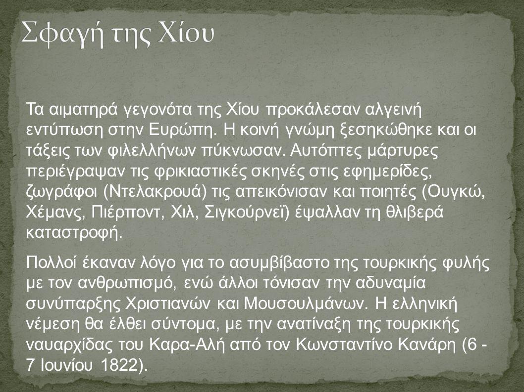 Τα αιματηρά γεγονότα της Χίου προκάλεσαν αλγεινή εντύπωση στην Ευρώπη.