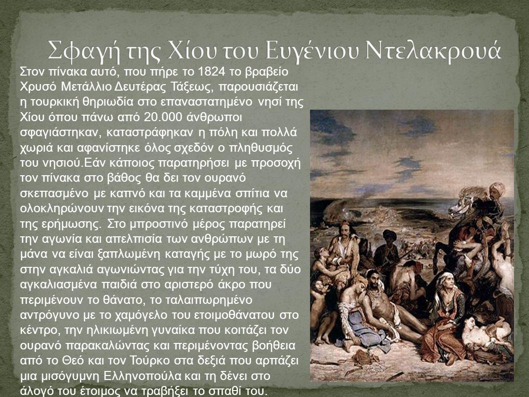 Στον πίνακα αυτό, που πήρε το 1824 το βραβείο Χρυσό Μετάλλιο Δευτέρας Τάξεως, παρουσιάζεται η τουρκική θηριωδία στο επαναστατημένο νησί της Χίου όπου πάνω από 20.000 άνθρωποι σφαγιάστηκαν, καταστράφηκαν η πόλη και πολλά χωριά και αφανίστηκε όλος σχεδόν ο πληθυσμός του νησιού.Εάν κάποιος παρατηρήσει με προσοχή τον πίνακα στο βάθος θα δει τον ουρανό σκεπασμένο με καπνό και τα καμμένα σπίτια να ολοκληρώνουν την εικόνα της καταστροφής και της ερήμωσης.