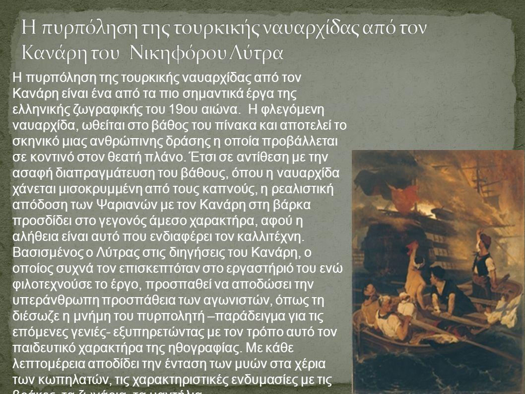 Η πυρπόληση της τουρκικής ναυαρχίδας από τον Κανάρη είναι ένα από τα πιο σημαντικά έργα της ελληνικής ζωγραφικής του 19ου αιώνα. Η φλεγόμενη ναυαρχίδα