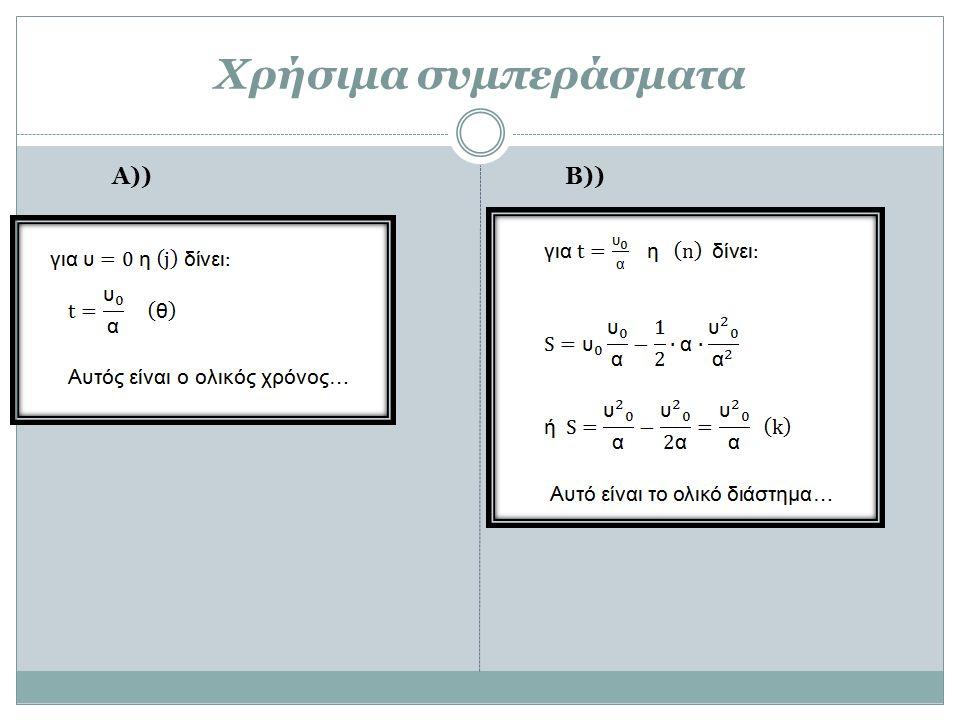 Χρήσιμα συμπεράσματα Α))Β))