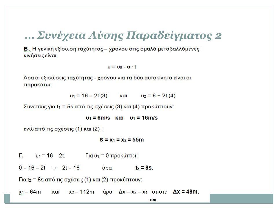 … Συνέχεια Λύσης Παραδείγματος 2