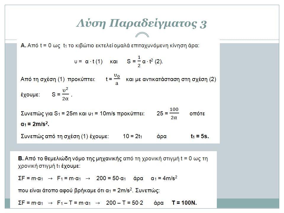 Λύση Παραδείγματος 3