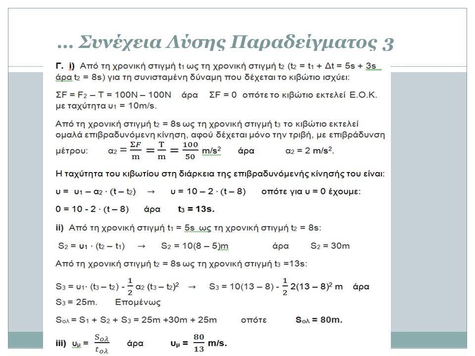 … Συνέχεια Λύσης Παραδείγματος 3