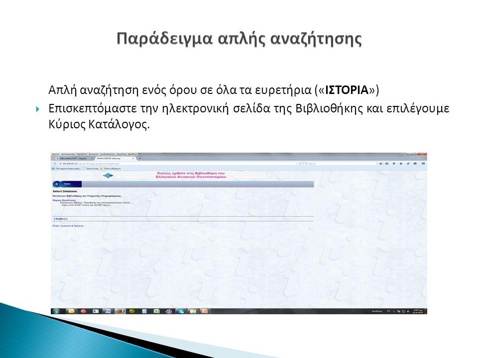 Απλή αναζήτηση ενός όρου σε όλα τα ευρετήρια («ΙΣΤΟΡΙΑ»)  Επισκεπτόμαστε την ηλεκτρονική σελίδα της Βιβλιοθήκης και επιλέγουμε Κύριος Κατάλογος.