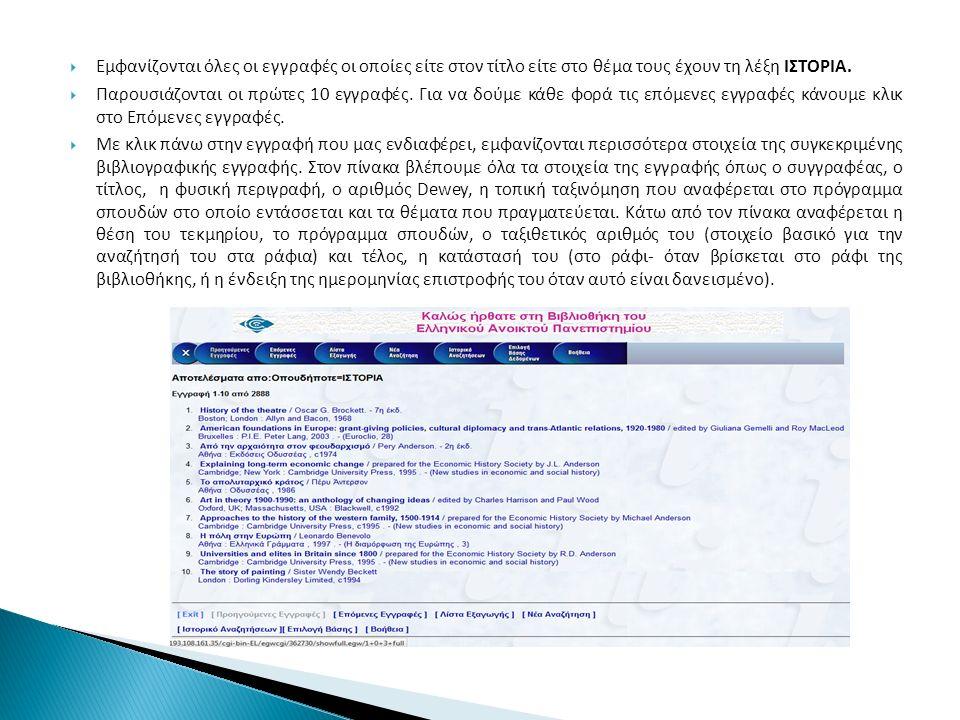  Εμφανίζονται όλες οι εγγραφές οι οποίες είτε στον τίτλο είτε στο θέμα τους έχουν τη λέξη ΙΣΤΟΡΙΑ.